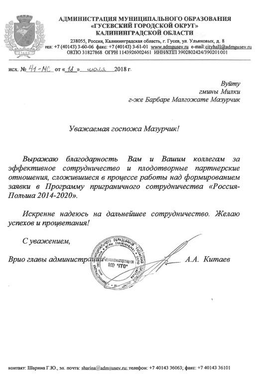 Współpraca w ramach programu transgranicznego Polska-Rosja 2014-2020 z okręgiem Gusiew rozpoczęta